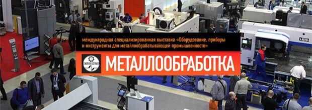 Выставка «МЕТАЛЛООБРАБОТКА-2014»